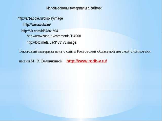 Текстовый материал взят с сайта Ростовской областной детской библиотеки имени...
