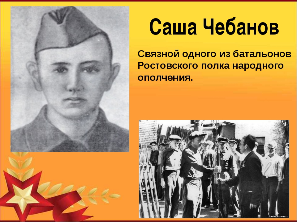 Саша Чебанов Связной одного из батальонов Ростовского полка народного ополчен...