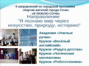 5 направлений по городской программе «Хартия жителей города Сочи» «Я ЛЮБЛЮ СО