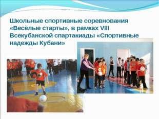 Школьные спортивные соревнования «Весёлые старты», в рамках VIII Всекубанской