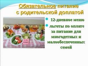 Обязательное питание с родительской доплатой 12-дневное меню льготы по оплат