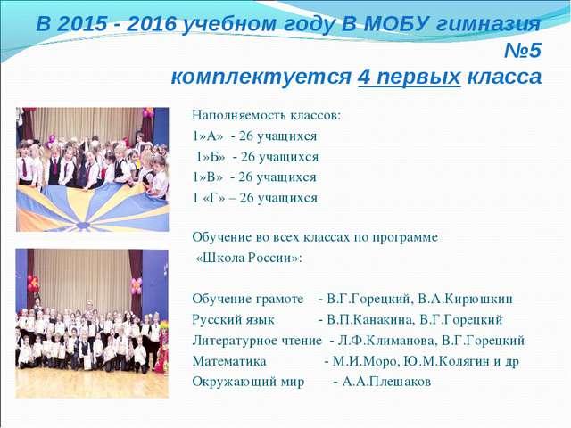 В 2015 - 2016 учебном году В МОБУ гимназия №5 комплектуется 4 первых класса...