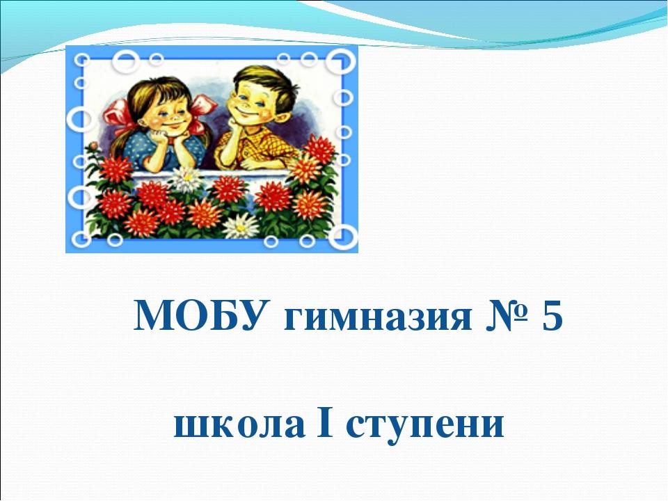 МОБУ гимназия № 5 школа I ступени