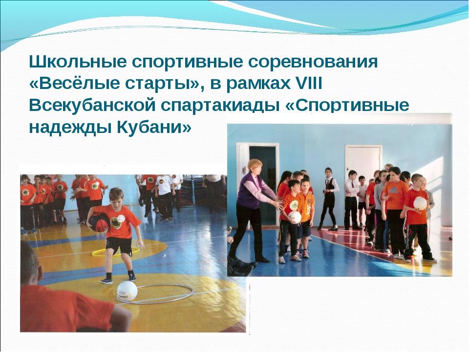 Школьные спортивные соревнования «Весёлые старты», в рамках VIII Всекубанской...