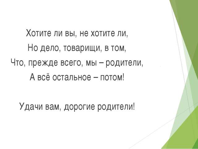 Хотите ли вы, не хотите ли, Но дело, товарищи, в том, Что, прежде всего, мы –...