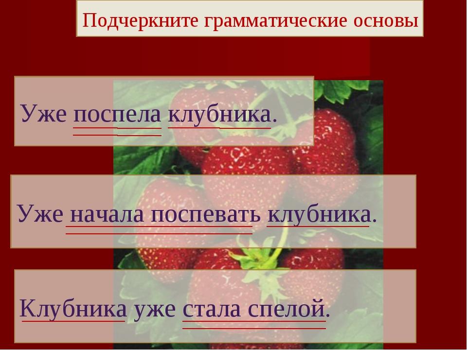 Запишем предложения Уже поспела клубника. Уже начала поспевать клубника. Клуб...