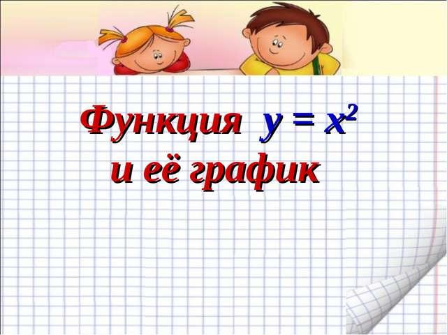 Функция y = x2 и её график