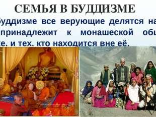 СЕМЬЯ В БУДДИЗМЕ В буддизме все верующие делятся на тех, кто принадлежит к м