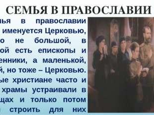 СЕМЬЯ В ПРАВОСЛАВИИ Семья в православии часто именуется Церковью, только не