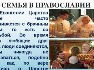 В Евангелии Царство Божие часто сравнивается с брачным пиром, то есть со сва