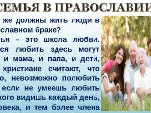 Как же должны жить люди в православном браке? Семья – это школа любви. Учи