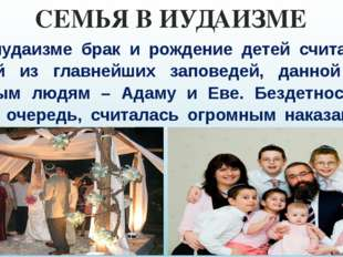 В иудаизме брак и рождение детей считаются одной из главнейших заповедей, да