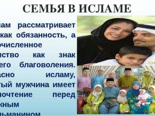 СЕМЬЯ В ИСЛАМЕ Ислам рассматривает брак как обязанность, а многочисленное по