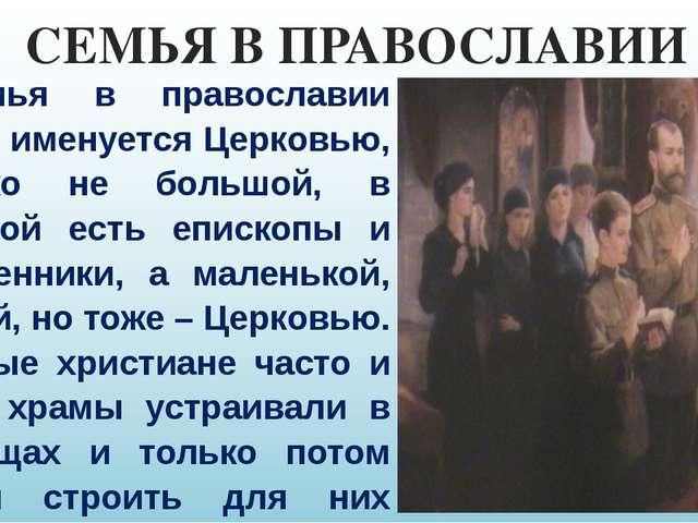 СЕМЬЯ В ПРАВОСЛАВИИ Семья в православии часто именуется Церковью, только не...