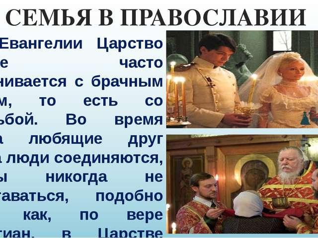 В Евангелии Царство Божие часто сравнивается с брачным пиром, то есть со сва...