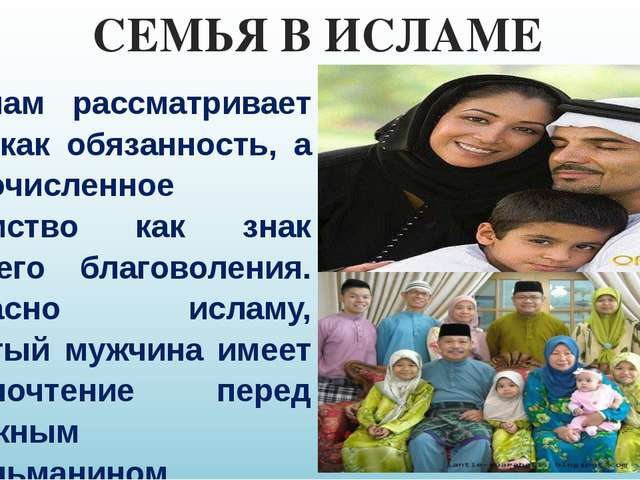 СЕМЬЯ В ИСЛАМЕ Ислам рассматривает брак как обязанность, а многочисленное по...