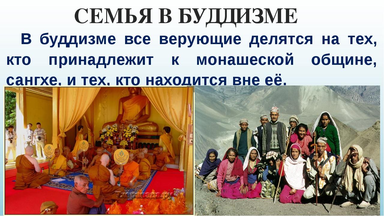 СЕМЬЯ В БУДДИЗМЕ В буддизме все верующие делятся на тех, кто принадлежит к м...