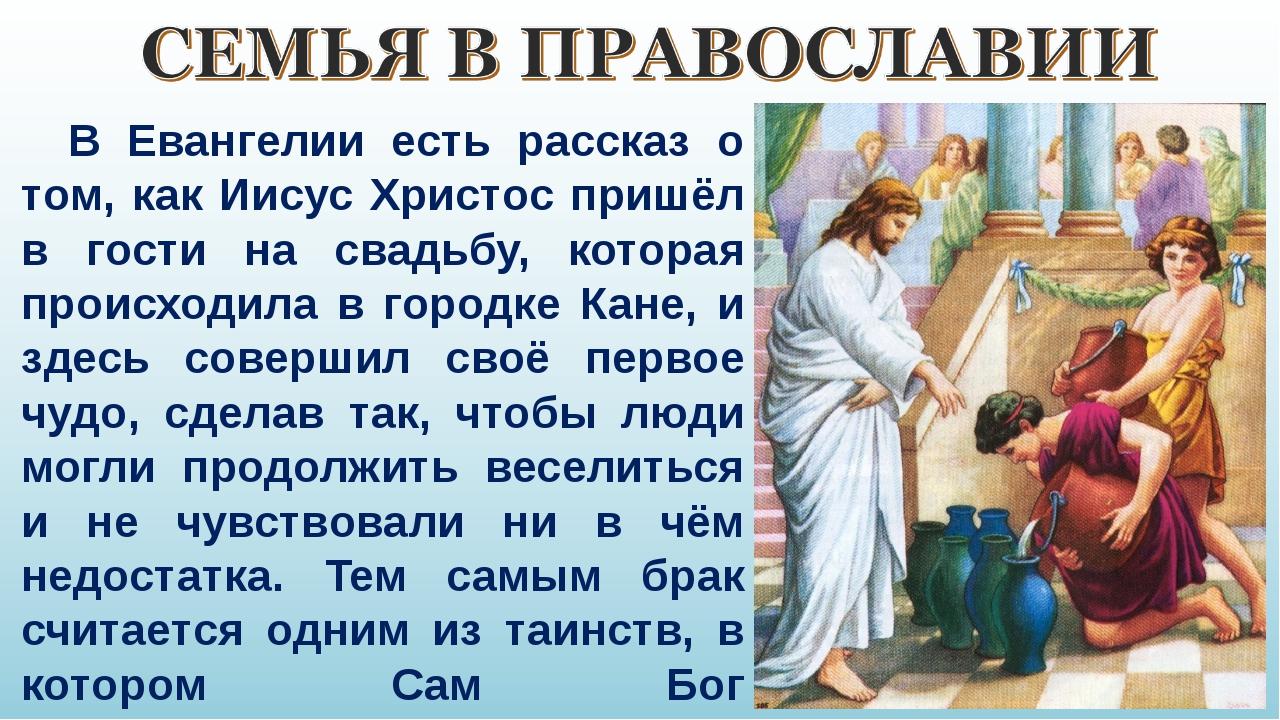 В Евангелии есть рассказ о том, как Иисус Христос пришёл в гости на свадьбу,...