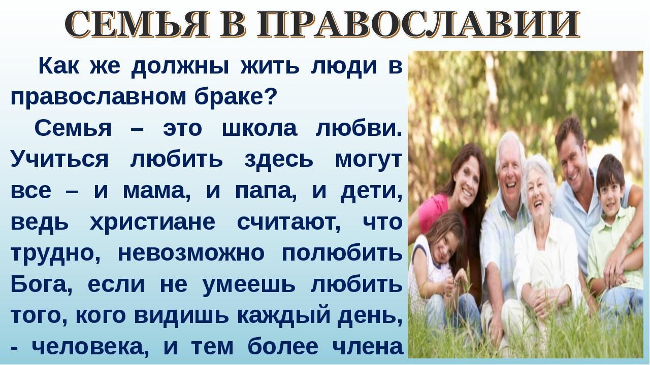 Как же должны жить люди в православном браке? Семья – это школа любви. Учи...