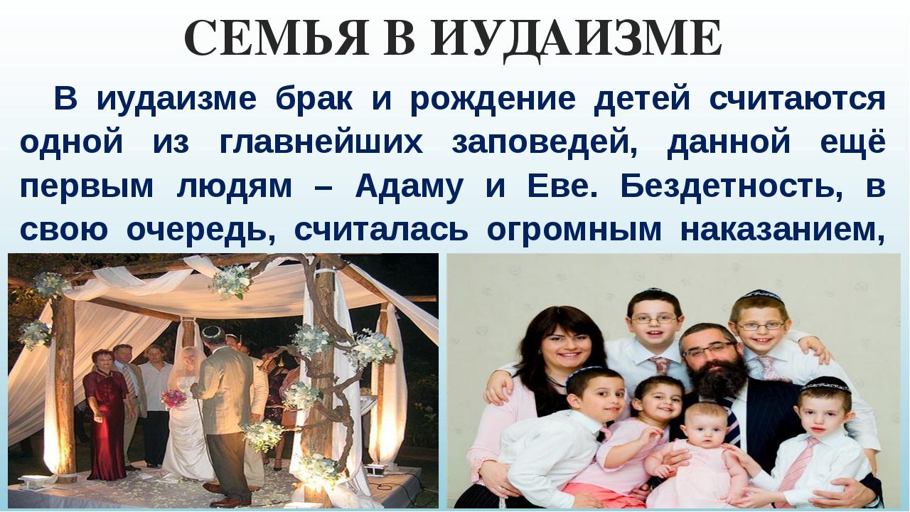 В иудаизме брак и рождение детей считаются одной из главнейших заповедей, да...