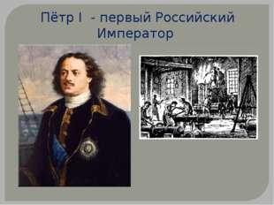 Пётр I - первый Российский Император