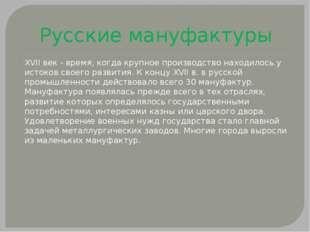 Русские мануфактуры XVII век - время, когда крупное производство находилось у