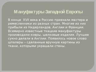 Мануфактуры Западной Европы В конце XVII века в Россию приехали мастера и рем