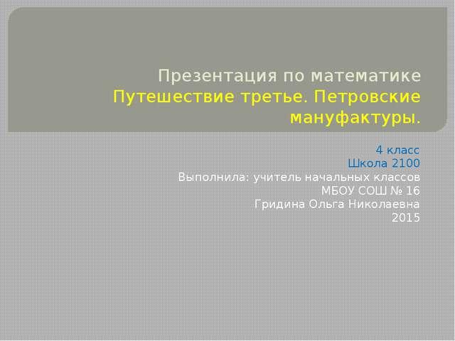 Презентация по математике Путешествие третье. Петровские мануфактуры. 4 класс...