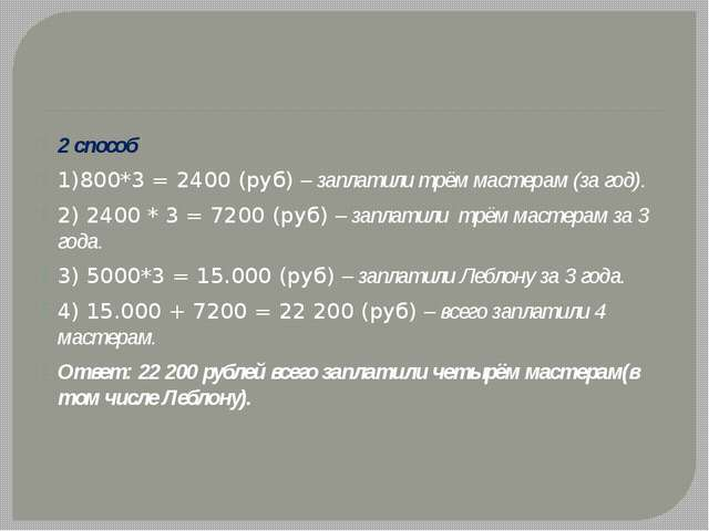 2 способ 1)800*3 = 2400 (руб) – заплатили трём мастерам (за год). 2) 2400 *...