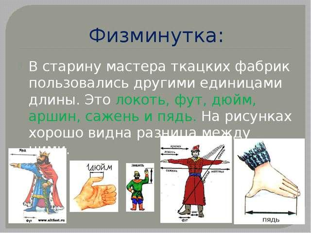 Физминутка: В старину мастера ткацких фабрик пользовались другими единицами д...