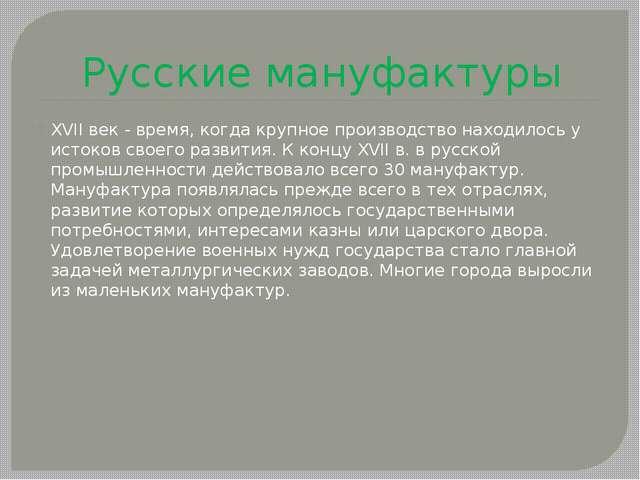 Русские мануфактуры XVII век - время, когда крупное производство находилось у...