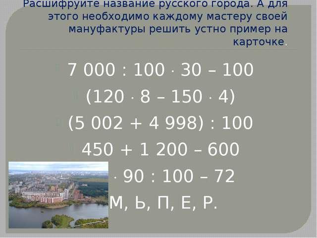 Расшифруйте название русского города. А для этого необходимо каждому мастеру...