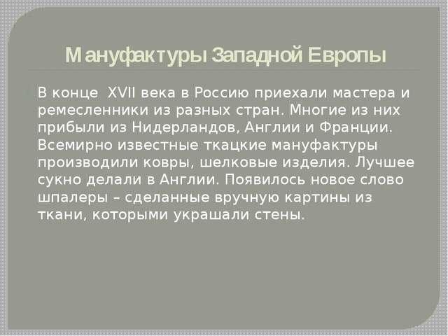 Мануфактуры Западной Европы В конце XVII века в Россию приехали мастера и рем...