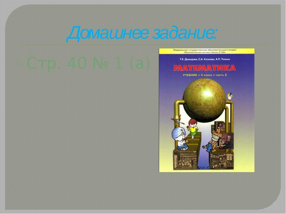 Домашнее задание: Стр. 40 № 1 (а)