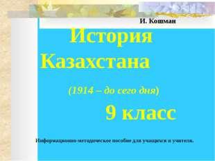 История Казахстана (1914 – до сего дня) 9 класс Информационно-методическое
