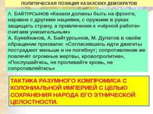 ПОЛИТИЧЕСКАЯ ПОЗИЦИЯ КАЗАХСКИХ ДЕМОКРАТОВ А. БАЙТУРСЫНОВ «Казахи должны быть