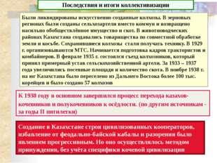 Казахстанцы на фронтах Великой Отечественной войны. На первом этапе войны в