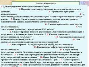 Герои Советского Союза, остановившие движение танков противника на Москву у