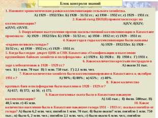 Казахстанцы на фронтах Великой Отечественной войны. 900 дней длилась блокада