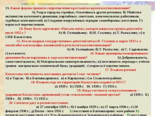 Казахстанцы на фронтах Великой Отечественной войны. Сталинград – ключ к Вост