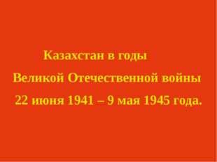 С 26 апреля по 2 мая 1945 г.проводилась Берлинская операция. Под этим знамен