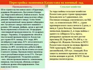 13. И. Жакаев, звеньевой колхоза «Кызыл-Ту», Кызыл-Ординской области собирал