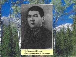 Успенцы – участники Великой Отечественной войны