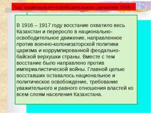 Казахстан во второй половине 40-х – середине 60-х годов. Общественно – полит