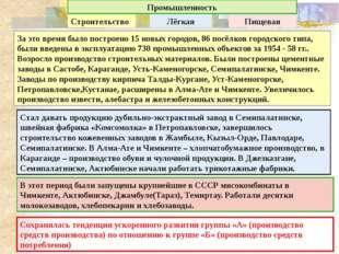 7. Когда было принято решение об освоении целинных и залежных земель на Южном