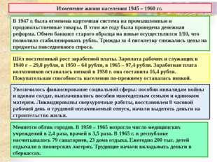 Образование. В 1946 г. на нужды школьного образования было выделено 85,6 млн
