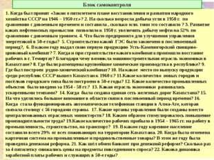Литература. В 1947 г. были закончены два тома романа-эпопеи «Абай», а в 1949