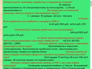 Блок самоконтроля 1.Когда на базе Казахского филиала АН СССР была создана Ак