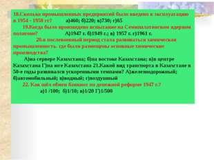 Блок контроля знаний 1.Когда на базе Казахского филиала АН СССР была создана