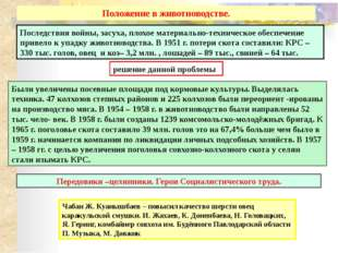 Казахстан в годы застоя (вторая половина 60-х – середина 80-х гг.) Обществен